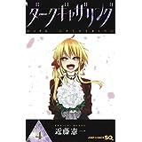 ダークギャザリング 4 (ジャンプコミックス)