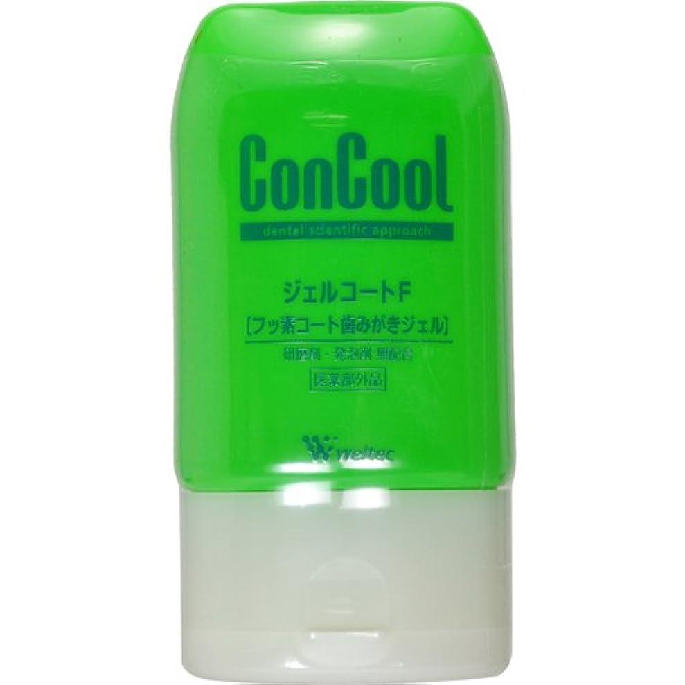 アンケート不規則な毒液フッ素を取り入れ歯質強化 ウェルテック コンクール ジェルコートF 3本セット