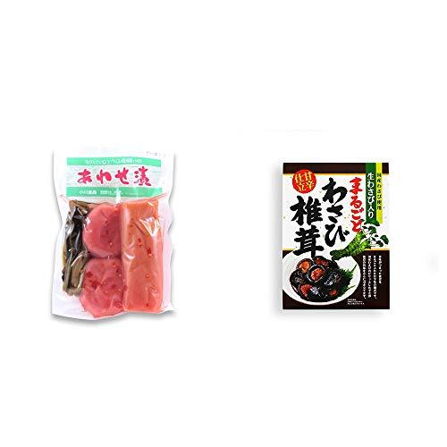[2点セット] あわせ漬け(300g) [赤かぶら・たくあん・赤かぶ菜]・まるごとわさび椎茸(200g)