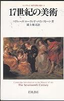 17世紀の美術 (ケンブリッジ西洋美術の流れ 4)