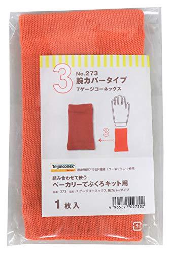 福徳産業 耐熱 手袋 パン 製菓 オーブン 難燃性 業務用 #273 7ゲージ コーネックス 腕カバータイプ
