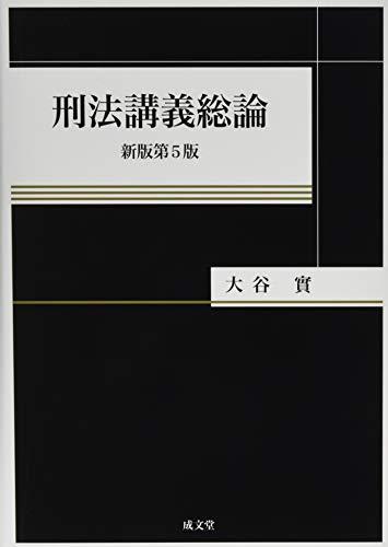 刑法講義総論 新版第5版