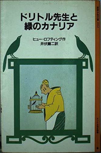 ドリトル先生と緑のカナリア (岩波少年文庫 1032)