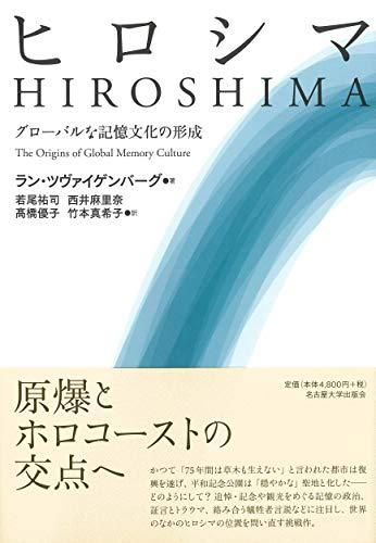 ヒロシマ―グローバルな記憶文化の形成― / ラン・ツヴァイゲンバーグ