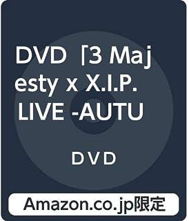 【Amazon.co.jp限定】DVD「3 Majesty x X.I.P. LIVE -AUTUMN CARNIVAL-」(豪華版)(特典:ビジュアルシート付)[DVD]