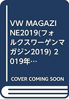 VW MAGAZINE2019(フォルクスワーゲンマガジン2019) 2019年 10 月号 [雑誌]: BMWミニマガジン 増刊