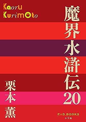 魔界水滸伝 (20) (P+D BOOKS)