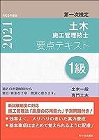 411aKNv0QrL. SL200  - 土木施工管理技士試験 01