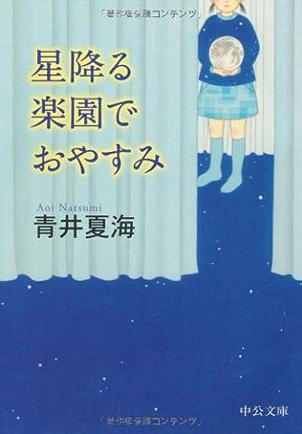 星降る楽園でおやすみ (中公文庫)