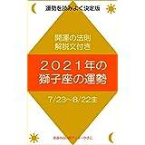 2021年の星占い・12星座別運勢:獅子座(しし座)