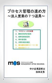 [桜田正男]のプロセス管理の進め方: 法人営業の7つ道具 経営を考える (経営ブックス)