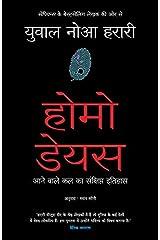 Homo Deus (Hindi) (Hindi Edition) Kindle Edition