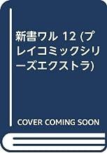 新書ワル 12 (プレイコミックシリーズエクストラ)