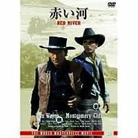 赤い河 [DVD]