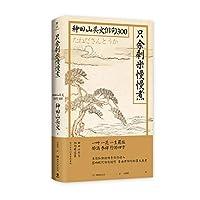 300 Classic Haiku Poems (Chinese Edition)