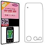 PDA工房 ゴルフナビ YGN7000 9H高硬度[反射低減] 保護 フィルム 日本製