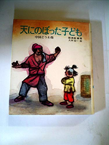 天にのぼった子ども―中国どうわ集 (文研児童読書館)の詳細を見る
