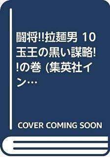闘将!!拉麺男 10 玉王の黒い謀略!!の巻 (集英社インターナショナルリミックス)