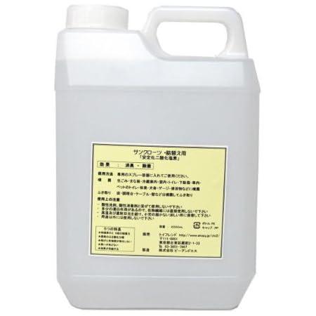 除菌・消臭剤<サンクローツ>安定化二酸化塩素 詰替用2L 注ぎ口付き