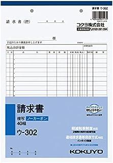 (まとめ買い)コクヨ NC複写簿 請求書 B5縦 2穴80mmピッチ20行 40組 ウ-302 軽減税率制度対応 【×5】