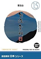イメージランド 創造素材 日本(15)富士山