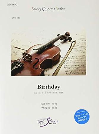 STRQ-139 Birthday(Mr.Children)〈映画「ドラえもん のび太の新恐竜」主題歌〉 (StoneMusic 弦楽四重奏シリーズ)