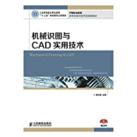 Mechanical CAD practical knowledge map and Technology (Industry and Information Technology vocational education second five planning textbook project items)(Chinese Edition)