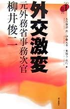 外交激変元外務省事務次官柳井俊二 (90年代の証言)