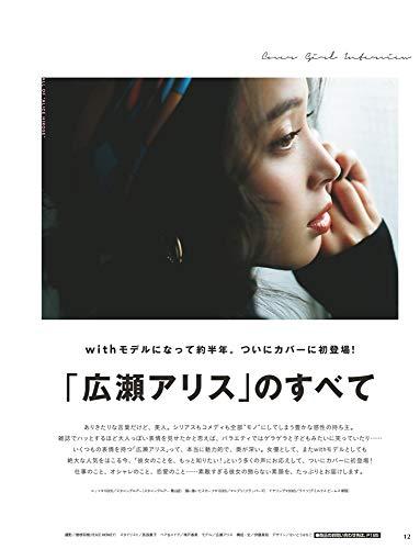 with 2019年1月号 商品画像