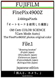 Old Digital Camera Fujifilm FinePix 4900 Z shot auto mode File1 tabibitotokameraFujifilmFinePix4900Z (Japanese Edition)