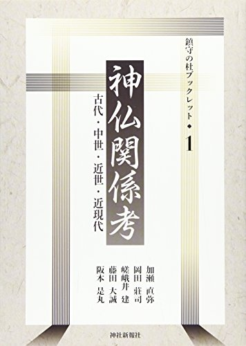 神仏関係考―古代・中世・近世・近現代 (鎮守の杜ブックレット)