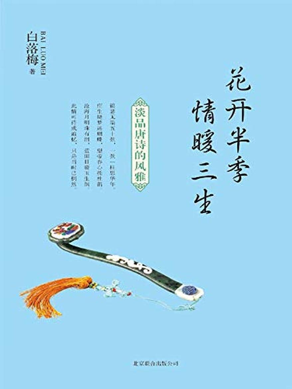 潜在的なめんどりスポーツの試合を担当している人花开半季 情暖三生 (Chinese Edition)