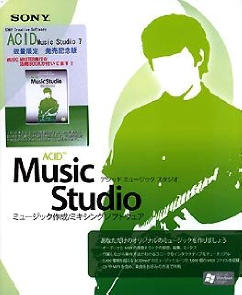 関係ない王室インシュレータACID MUSIC STUDIO 7 発売記念版