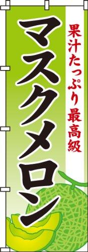 のぼり マスクメロン 0100152IN
