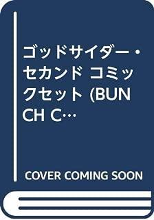 ゴッドサイダー・セカンド コミックセット (BUNCH COMICS) [マーケットプレイスセット]