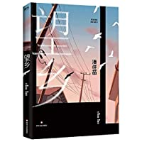 Yearning for Hometown (Chinese Edition)