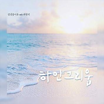 White Longing (Feat. Hyung Suk Choi)