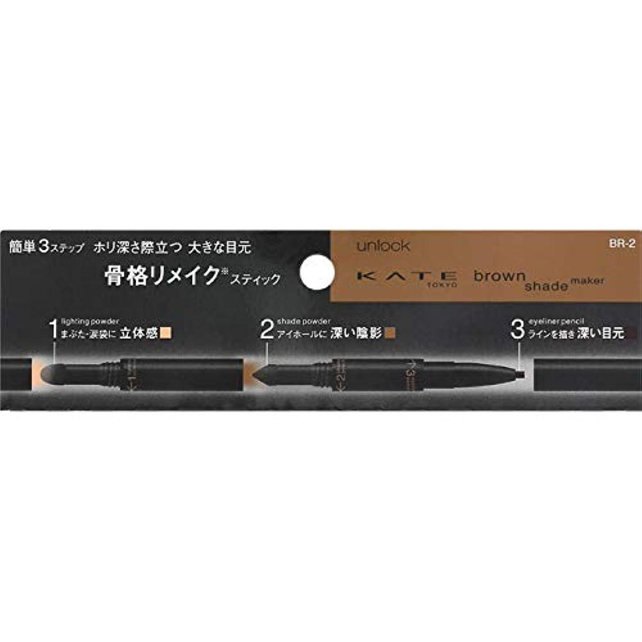 間欠胚芽淡いカネボウ(Kanebo) ケイト ブラウンシェードメイカー<カラー:BR-2>