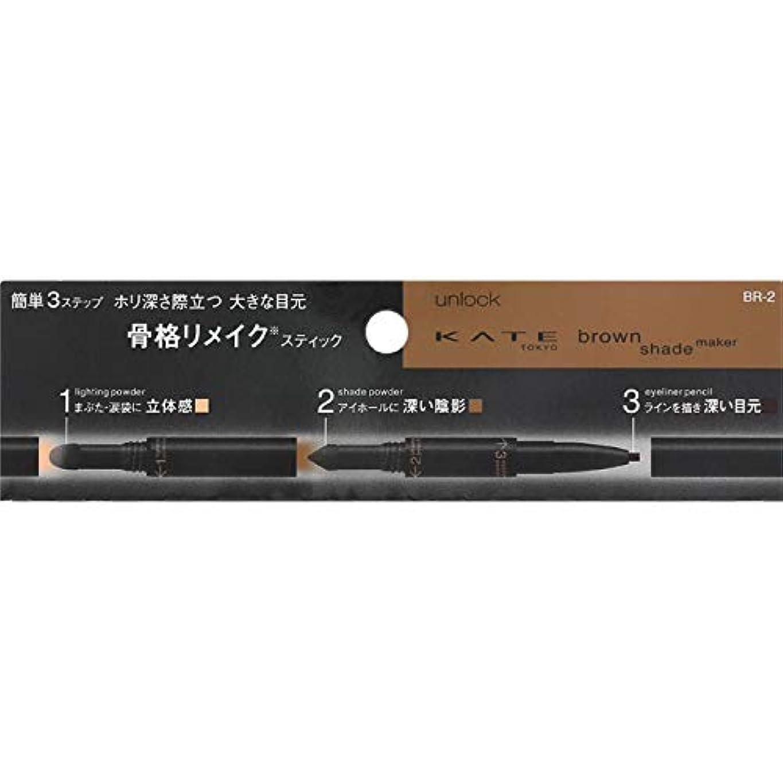 高いギャラリー世論調査カネボウ(Kanebo) ケイト ブラウンシェードメイカー<カラー:BR-2>