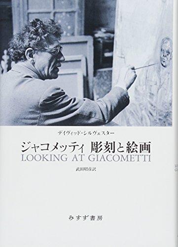 ジャコメッティ 彫刻と絵画