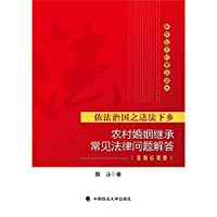 Rural Marriage succession Frequently asked questions Case law Application Edition(Chinese Edition)