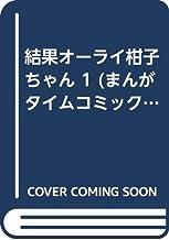 結果オーライ柑子ちゃん 1 (まんがタイムコミックス)