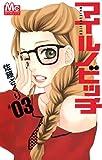 マイルノビッチ 3 (マーガレットコミックス)