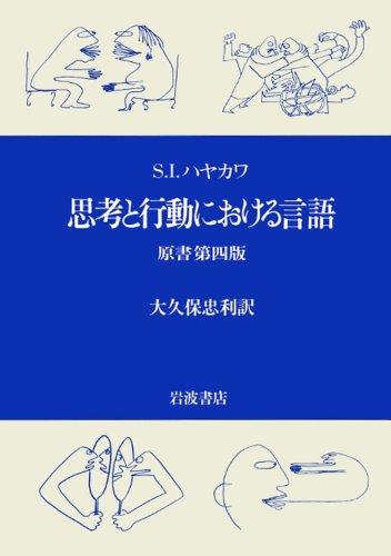 思考と行動における言語
