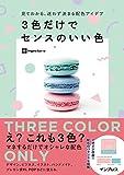 見てわかる、迷わず決まる配色アイデア3色だけでセンスのいい色