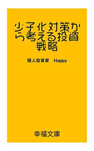 少子化対策から考える投資戦略 (幸福文庫)