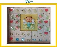 シュガークラフト【LP-130】 内祝 出産祝 (ブルー)
