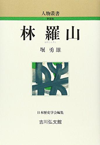 林羅山 (人物叢書)