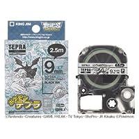 キングジム テープカートリッジ テプラPRO SGP9LX 9mm ポケモン レシラム&ゼクロム