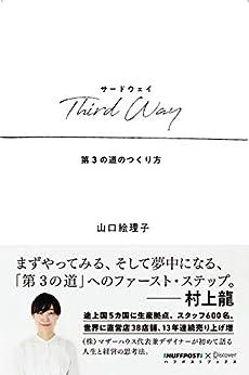 [山口絵理子]のThird Way 第3の道のつくり方 (ハフポストブックス)